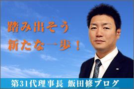 第31代理事長 飯田修ブログ