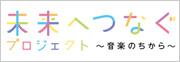 未来へつなぐプロジェクト〜音楽のちから〜