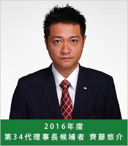 2016年度理事長