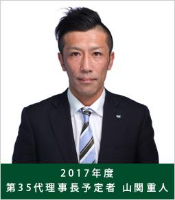 2017年度理事長予定者