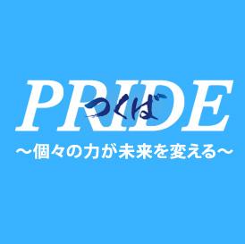 PRIDE~個々の力が未来を変える~