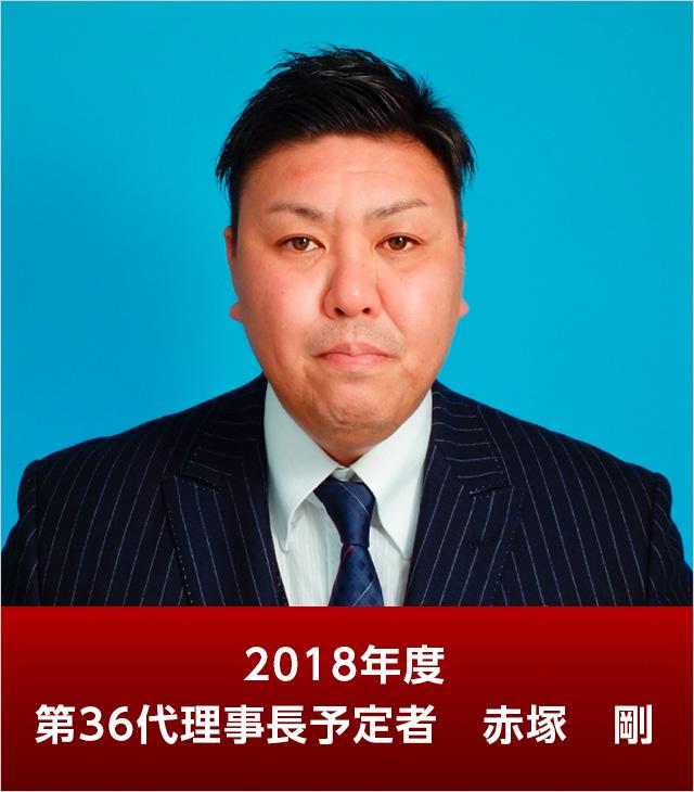 2018年度理事長予定者