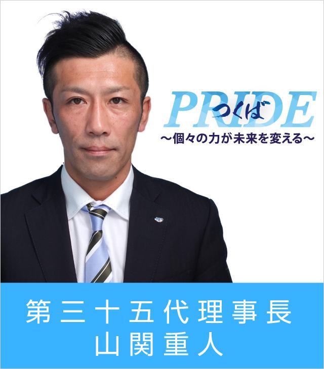 2017年度理事長
