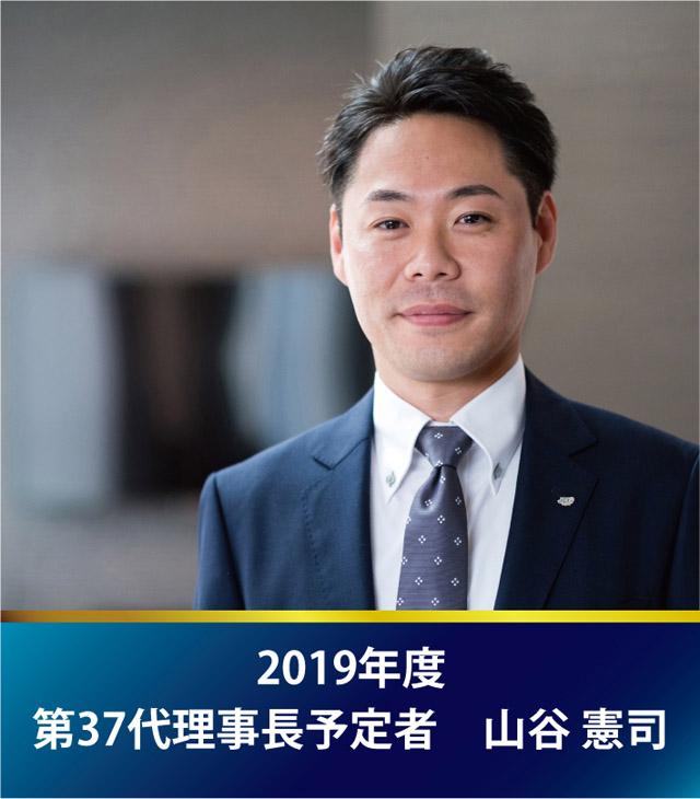 2019年度理事長予定者